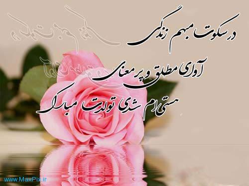 Birthday Wishes In Farsi Ukrobstep – Persian Birthday Cards